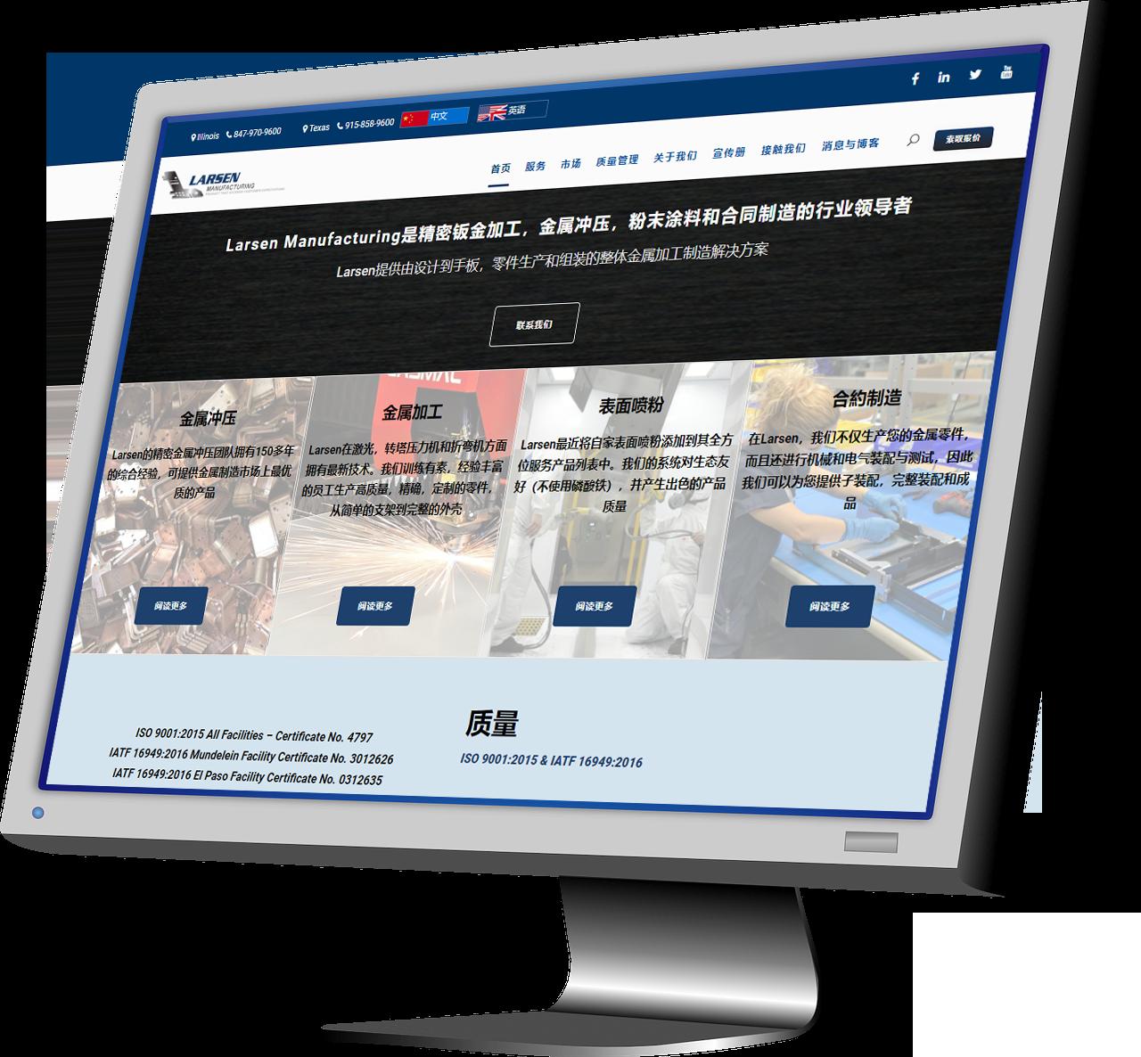 Larsen Manufacturing Chinese Website
